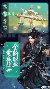 江山(龙武)游戏截图-1