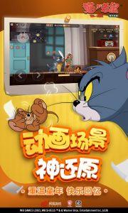 貓和老鼠手游游戲截圖-4