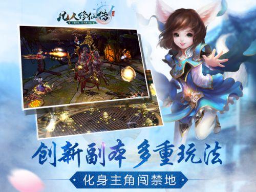 凡人修仙传九游版游戏截图-4