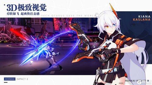 崩坏3最新版游戏截图-3