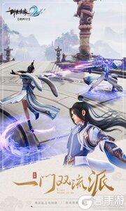 剑侠情缘2:剑歌行游戏截图-2
