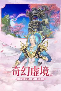 仙之痕电脑版游戏截图-3