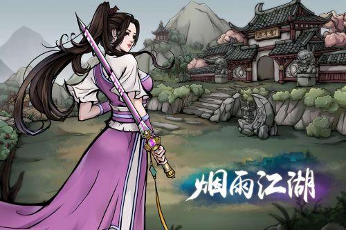 烟雨江湖电脑版游戏截图-0