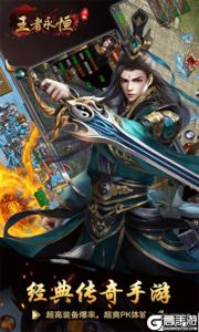 王者永恒之屠龙杀游戏截图-4