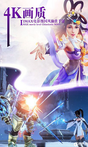 仙侠奇缘(新版)果盘版游戏截图-1