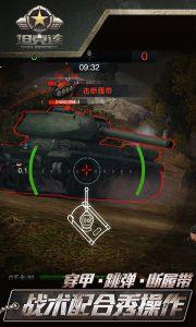 坦克连游戏截图-3