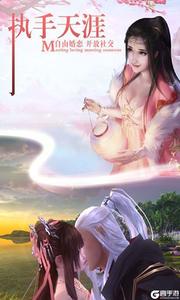 仙侠奇缘(新版)果盘版游戏截图-3