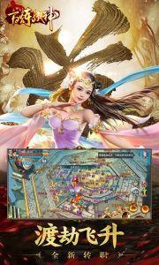 百炼成神之青云宗游戏截图-2