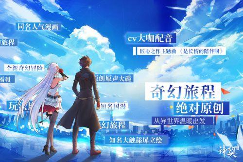 神契幻奇谭游戏截图-4