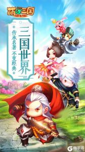 萌回三国官方版游戏截图-0