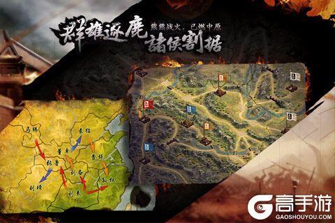 三国霸王大陆OL游戏截图-1