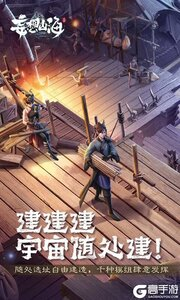 妄想山海公测版游戏截图-3