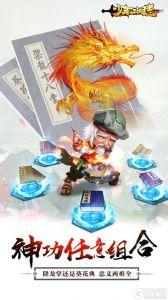 少年江湖志游戲截圖-3