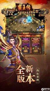 霸王传(热血沙城)游戏截图-3
