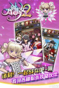 刀剑少女2游戏截图-4