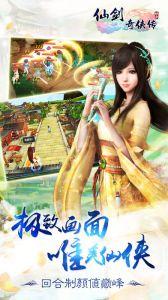 仙剑奇侠传3D回合游戏截图-1