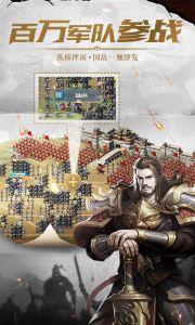 铁血王师游戏截图-3