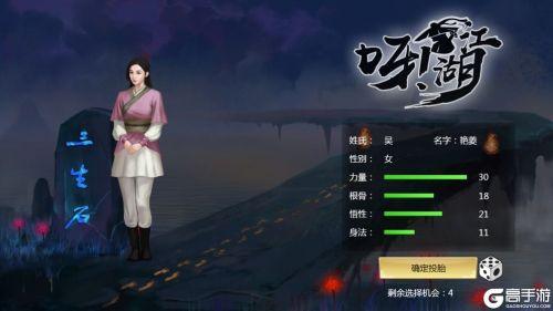 呀!江湖電腦版游戲截圖-0