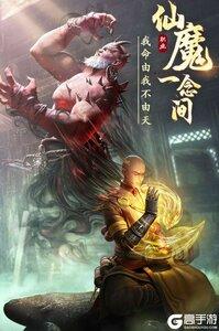 绝世仙王游戏游戏截图-2