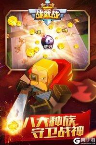 战就战v1.4.0游戏截图-2