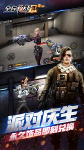 全民枪战2游戏截图-3