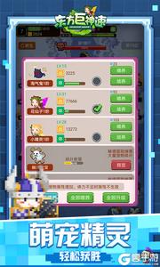 东方巨神速游戏截图-0