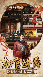 水滸幻想傳游戲截圖-3