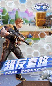 堡壘前線:破壞與創造游戲截圖-4