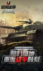 坦克世界闪击战2021游戏截图-3