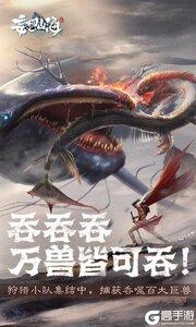 妄想山海公测版游戏截图-0