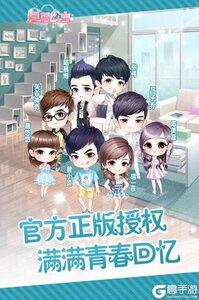 爱情公寓九游版游戏截图-3