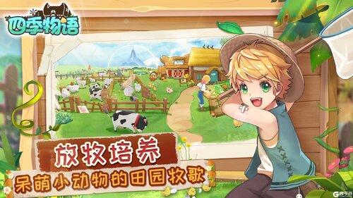 四季物语游戏截图-3