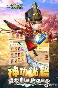 一笑江湖v1.0.10游戏截图-1