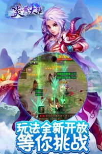 炎黃大陸官方版游戲截圖-2