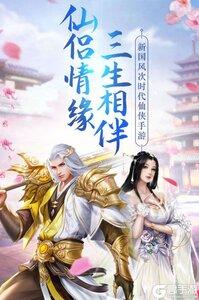 云汉仙侠录九游版游戏截图-3