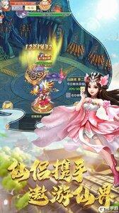 九州仙剑录游戏截图-4