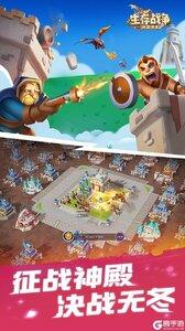 生存战争电脑版游戏截图-4