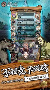 狼人杀内购版游戏截图-3