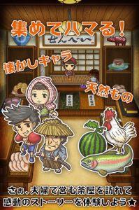 昭和茶屋物语游戏截图-4