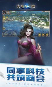大航海之路游戏截图-1