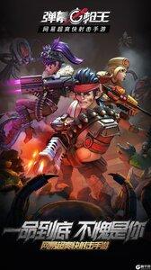 弹幕枪王3733版游戏截图-0