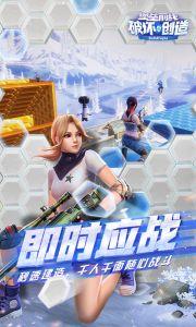 堡垒前线:破坏与创造游戏截图-2
