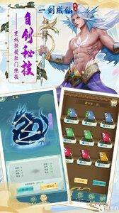 一剑成仙安卓版游戏截图-2