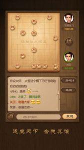 天天象棋腾讯版游戏截图-2