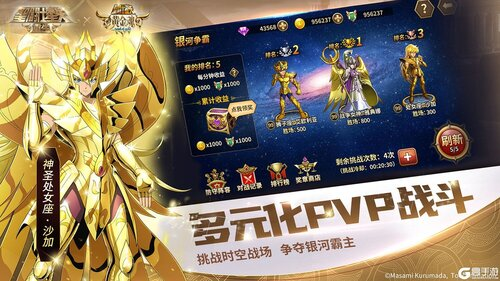 圣斗士星矢九游版游戏截图-7