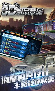 3D极品赛车电脑版游戏截图-4