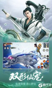 古剑飞仙电脑版游戏截图-1