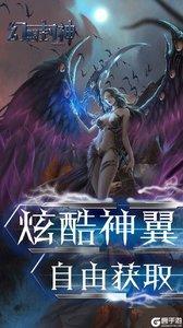 幻想封神online(幻影之争)电脑版游戏截图-0