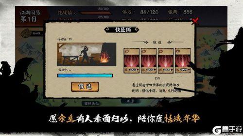 江湖余生游戏截图-2