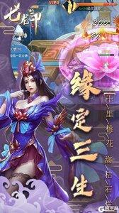 七龙印(十里红妆梦)官方版游戏截图-2